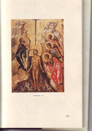 icona battesimo